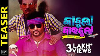 kabula barabula searching laila   official teaser   odia movie   anubhav mohanty   elina samantray
