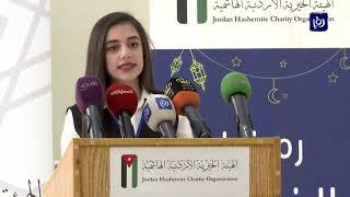 """الهيئة الخيرية الأردنية تطلق حملتها الرمضانية """"رمضان بالخير غير"""" - (30-3-2019)"""