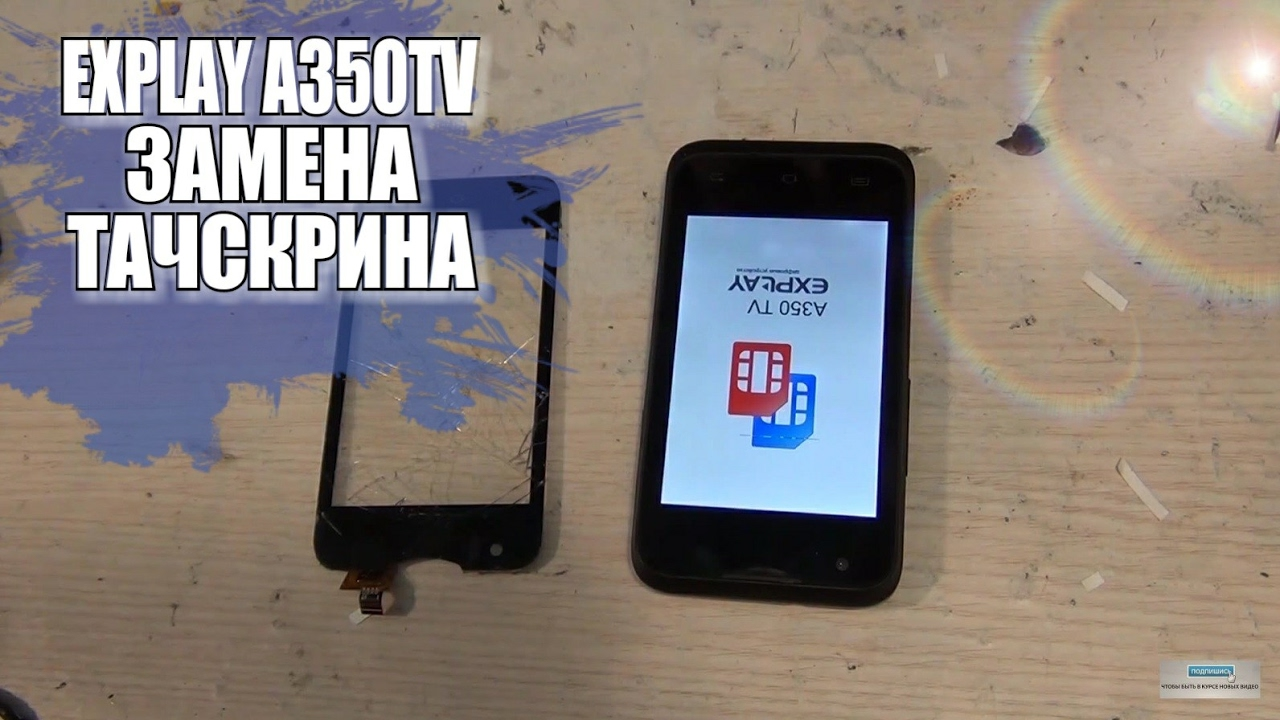 Тачскрин explay hit phone купить в екатеринбурге · тачскрин explay hit phone. Луначарского 87: 1. 8 марта 127: 2. Розница: 300 руб. Опт: 220 руб.