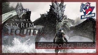 Skyrim - Requiem for a Dream ● Налаштування збірки мода