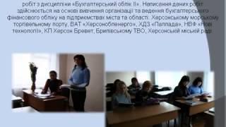 Херсонский политехнический колледж ОНПУ Бухгалтера и экономисты(, 2014-10-22T12:12:36.000Z)