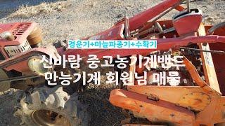 [신바람 중고농기계밴드 만능기계 회원님 매물] 경운기+…