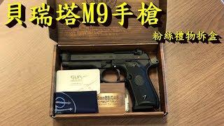 貝瑞塔M9手槍 -- 粉絲禮物拆盒影片