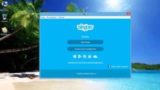 Как зарегистрироваться в скайпе   Как установить Skype   Как пользоваться скайпом