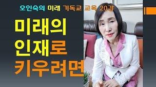 오인숙의 미래 기독교교육 20강