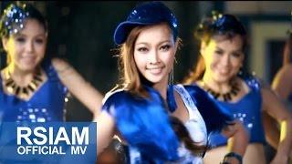 เก๊าท์...รักตะเอง (คริ คริ) : อุ้ม กศิญา อาร์ สยาม [Official MV]