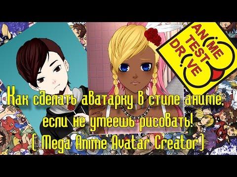 сделать аниме аватар: