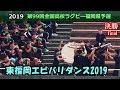 東福岡エビバリダンス2019 ハーフタイムショー