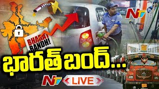 Bharat Bandh Live   Protest Against Rising Fuel Prices Live   NTV Live