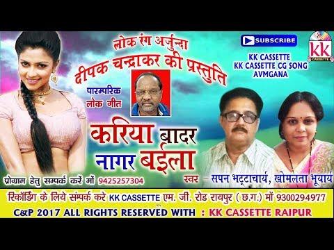 Cg song-Kariya badar nagar baila-Sapna bhattcharya, khomlata-New hit Chhattisgarhi geet-HD video2017
