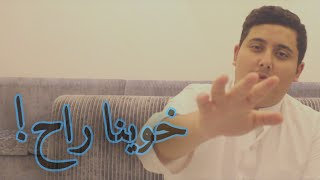 قصة صارت لي مع العيال في البر - اللي صار معنا مستحيل يتصدق !!!