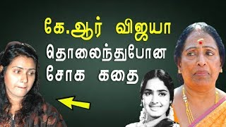 Punnagai Arasi k r Vijaya's Life, she is a famous tamil actress and very popular in 1970's