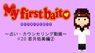 My first baito アプリ限定動画 #20 若月佑美② https://youtu.be/Eh8K0V...