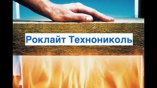 видео Утеплитель ТехноНиколь Роклайт 1200х600х50