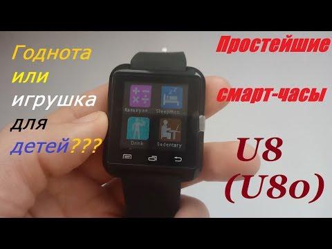 Умные смарт часы U8 U80 Smart Watch, их обзор, настройка, инструкция, отзывы, прошивка