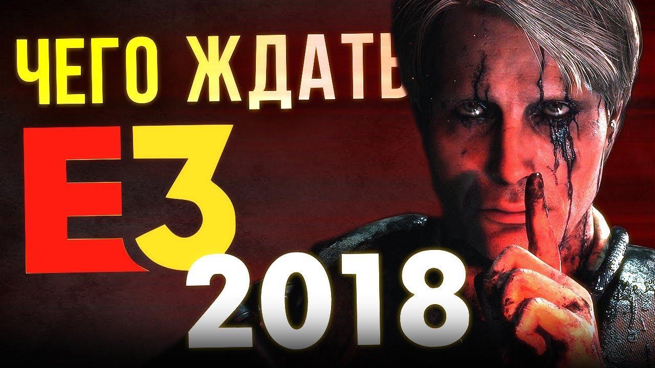 E3 2018: Чего ждать от главной игровой выставки года?