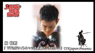 TSKjapan 林敬明タイトルマッチPV(ディレクターズカット) thumbnail