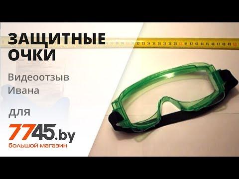 Видеоотзыв Ивана на очки защитные ЗНГ1 PANORAMA