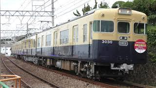 山陽電車 3000系 3030F 復刻ツ-トンカラ-