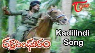 Raktha Sindhuram Movie Songs    Kadilindi Kadilindi    Chiranjeevi    Radha