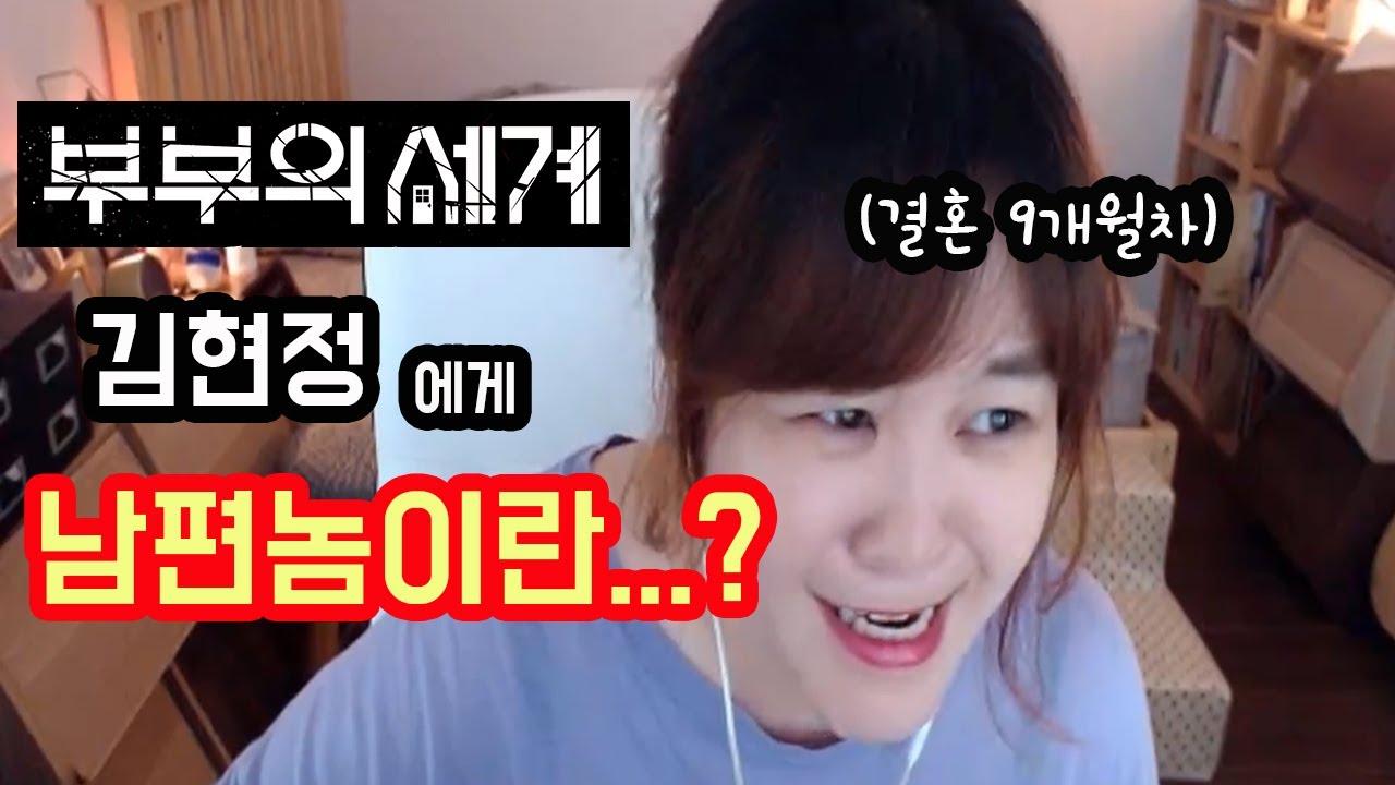 [개그우먼 김현정] 우리남편은요....