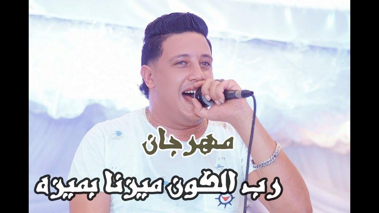 كلمات مهرجان رب الكون ميزنا بميزه حمو بيكا Mhrgan Rab Elkon