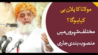 Maulana to announce plan b today, what will happen next (question)