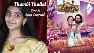 Cobra - Thumbi Thullal | Cover | Chiyaan Vikram | AR Rahman | Apsara Sivaprazad