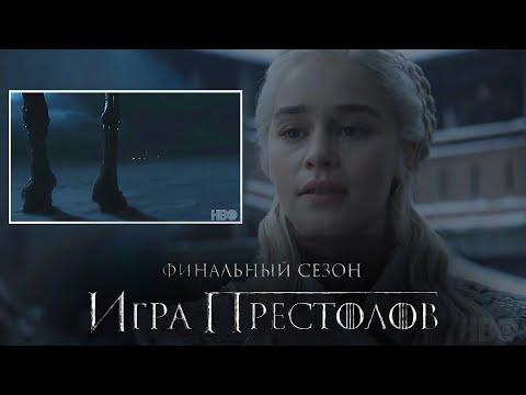 Игра Престолов. 8 сезон — Русское промо 1 (Субтитры, 2019)