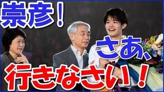 小塚崇彦 スターズオンアイス現役引退で、あの儀式を信夫コーチが【23年間】