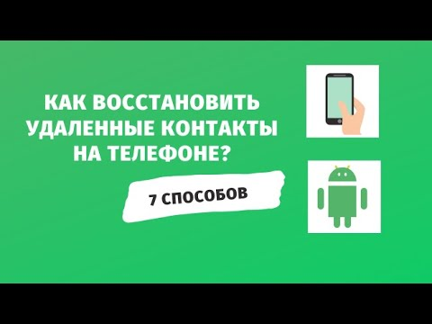 Как восстановить удаленные контакты на телефоне Android (7 способов)