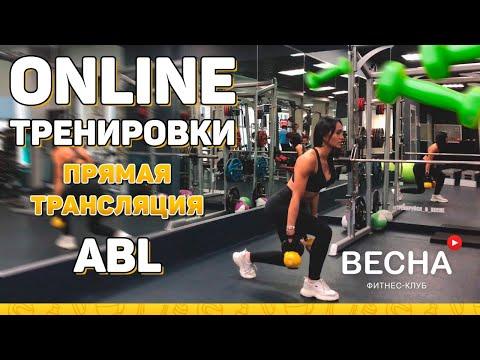 "Фитнес-клуб ""Весна"" - Online-тренировки - ABL"
