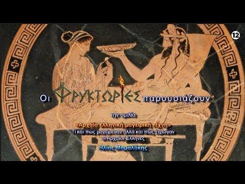 Αρχαία ελληνική μαγειρική τέχνη – Ηλίας Μαμαλάκης