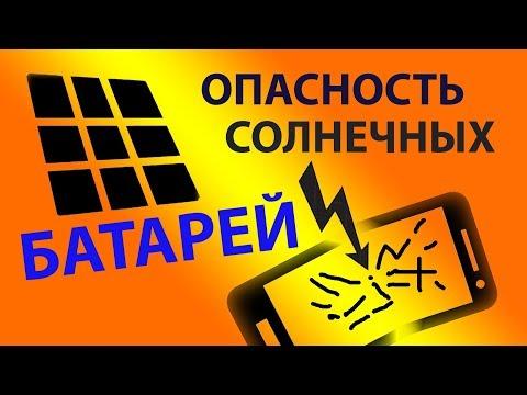 Вред и опасность солнечных батарей для гаджетов (Делай ТАК DIY)