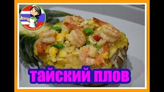 тайский плов или жареный рис - ข้าวผัดกุ้ง
