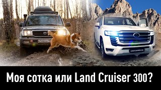 Toyota Land Cruiser 100 по низу рынка -- в чем он лучше новейшего Ленд Крузера 300?
