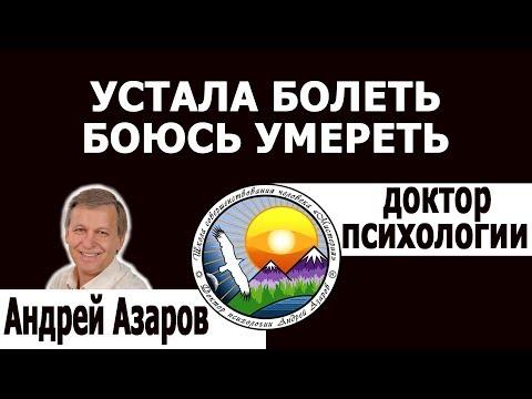 Депрессия Как перестать грустить и просто начать жить Психолог Андрей Азаров