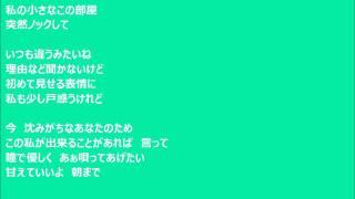 作詞:朝水彼方 作曲:松本俊明 編曲:亀田誠治.