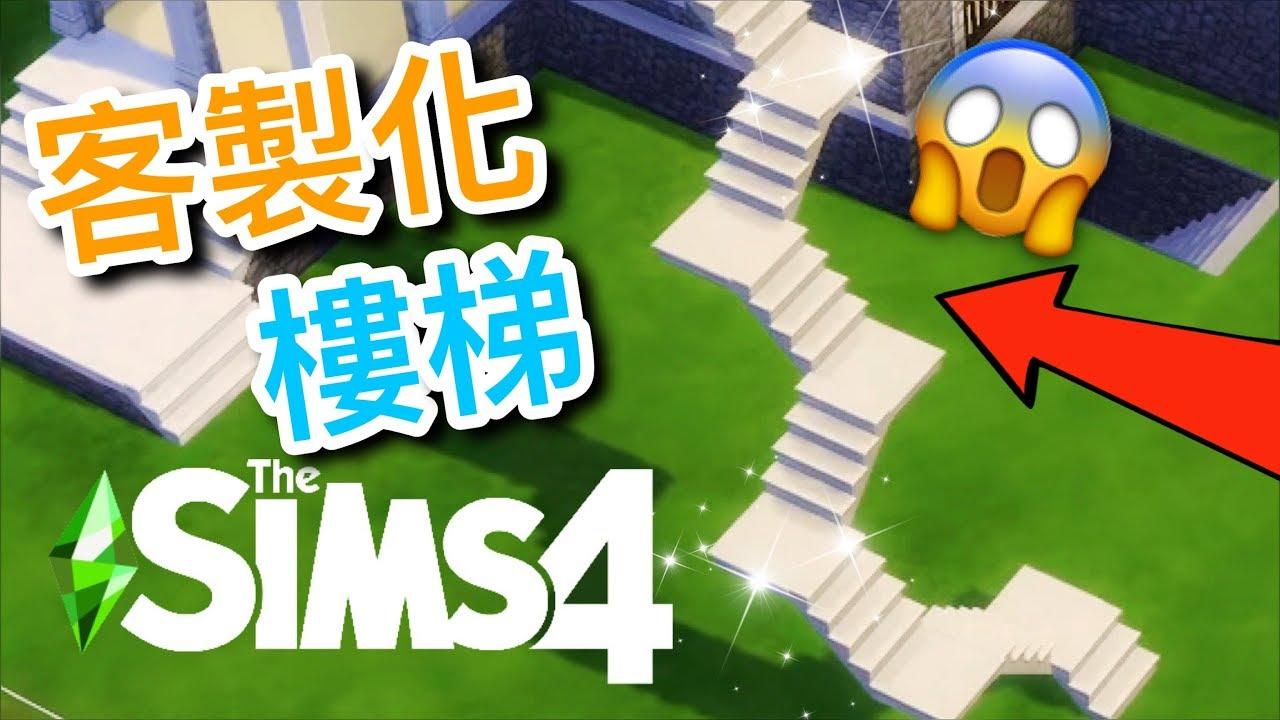 SIMS 4 模擬市民4: 客製化樓梯要來了!! 前所未有樓梯新功能!! │5周年免費更新預告! - YouTube