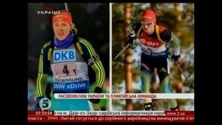 Золота перемога українських біатлоністок - Інформаційний ранок - 18.01.2016