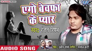 Ranjan Rishabh का सबसे दर्द भरा गीत 2019 - Ego Bewafa Ke Pyar - Bhojpuri Hit Song 2019