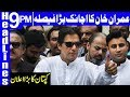 Imran Khan Takes Another Big Decision | Headline & Bulletin 9 PM | 2 October 2018 | Dunya News