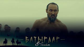 «Батырлар» телехикаясы. 8-бөлім / Телесериал «Батырлар». 8-серия