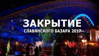 Закрытие Славянского базара 2017 в Витебске. Награждение лауреатов конкурса эстрадной песни