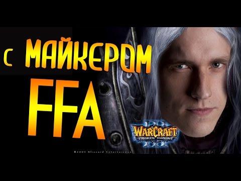 WarCraft 3 FFA с Майкером (26.12.2016)