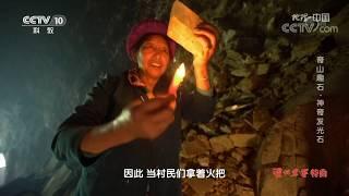 《地理·中国》 20191128 奇山趣石·神奇发光石| CCTV科教