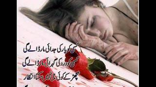 SAD URDU POTRY SAD SONG SAD GAZAL