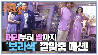 보라색 맞춤 제작 구두와 함께 한 '보라색 패션쇼'ㅣ순…