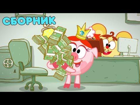 Смешарики 2D | Азбука финансовой грамотности - Сборник серий №1