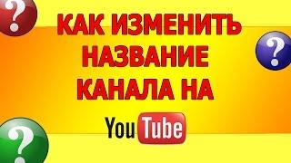 Как изменить название канала на ютуб? / How to change the name of the channel on ютуб?